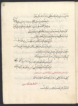 Muhamed Hevaji Uskufi - misteriozni pjesnik i tekstopisac